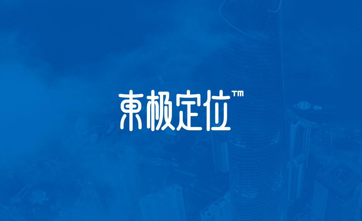 东极定位品牌官网形象设计